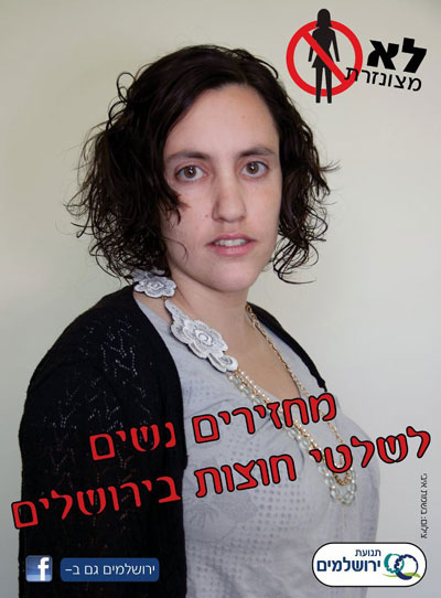 One woman's battle against extremism | New Israel Fund (NIF)