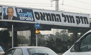 Netanyahu_309x186