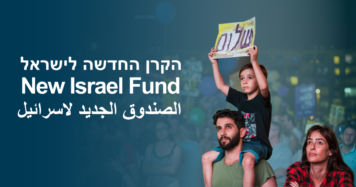 New Israel Fund (NIF)