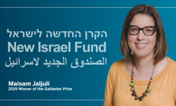 Maisam Jaljuli - 2019 Gallanter Prize Winner - social share graphic